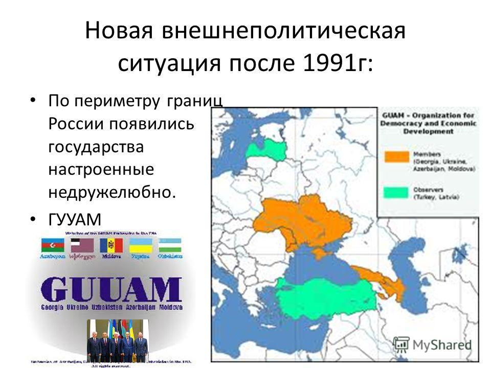 По периметру границ России появились государства настроенные недружелюбно. ГУУАМ