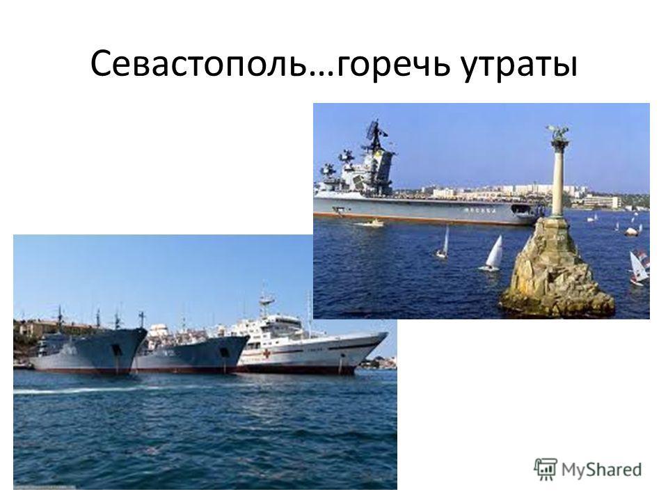 Севастополь…горечь утраты