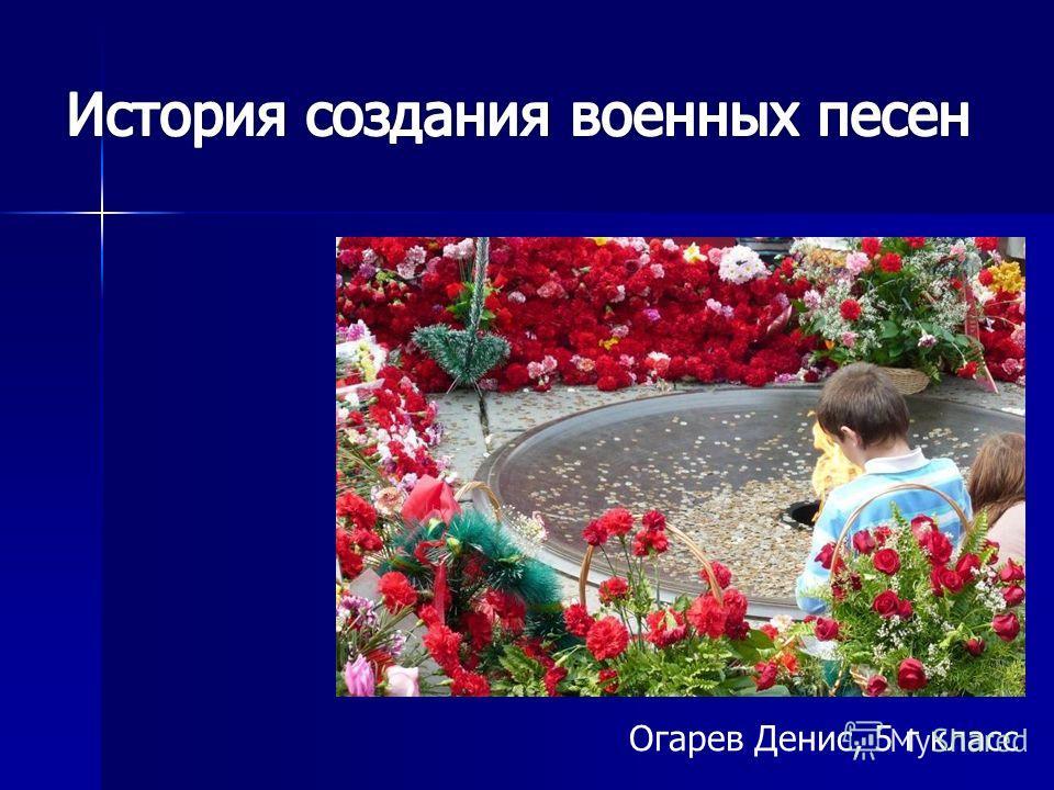Огарев Денис, 5 г класс