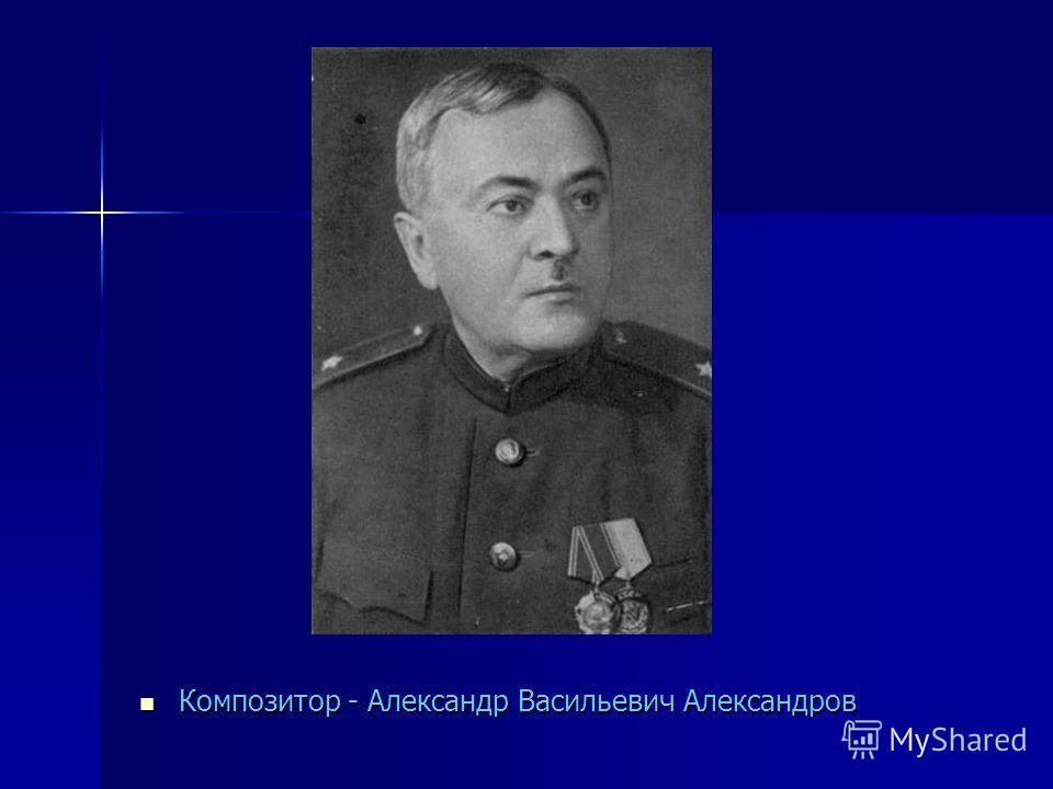 Композитор - Александр Васильевич Александров Композитор - Александр Васильевич Александров