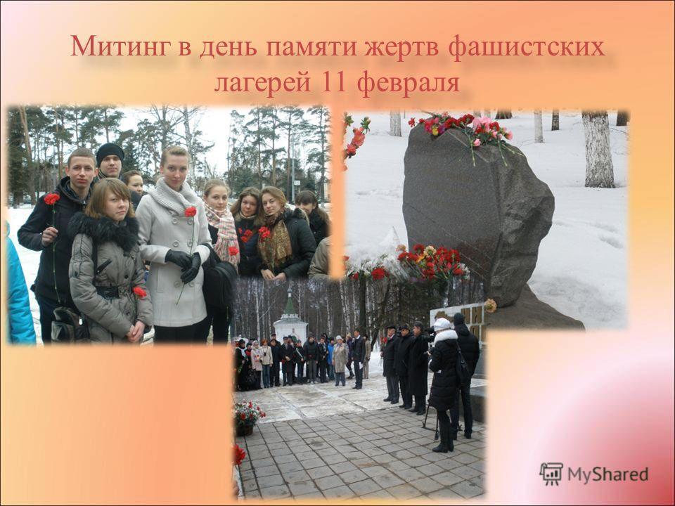 Митинг в день памяти жертв фашистских лагерей 11 февраля