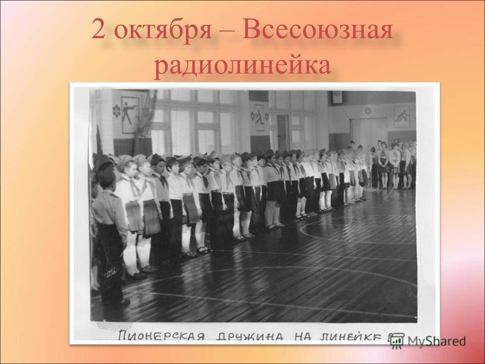 2 октября – Всесоюзная радиолинейка