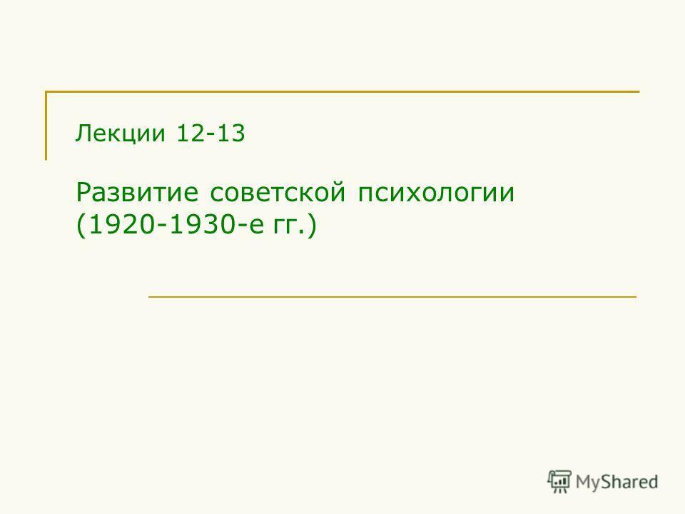 Лекции 12-13 Развитие советской психологии (1920-1930-е гг.)