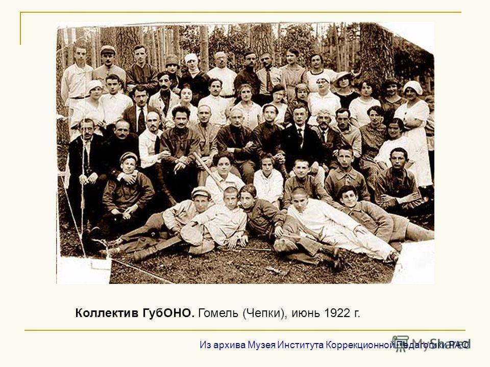 Коллектив ГубОНО. Гомель (Чепки), июнь 1922 г. Из архива Музея Института Коррекционной Педагогики РАО