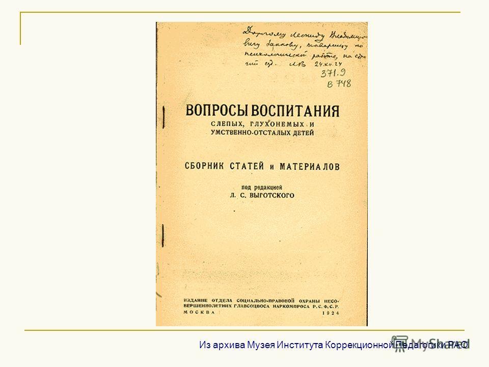 Из архива Музея Института Коррекционной Педагогики РАО