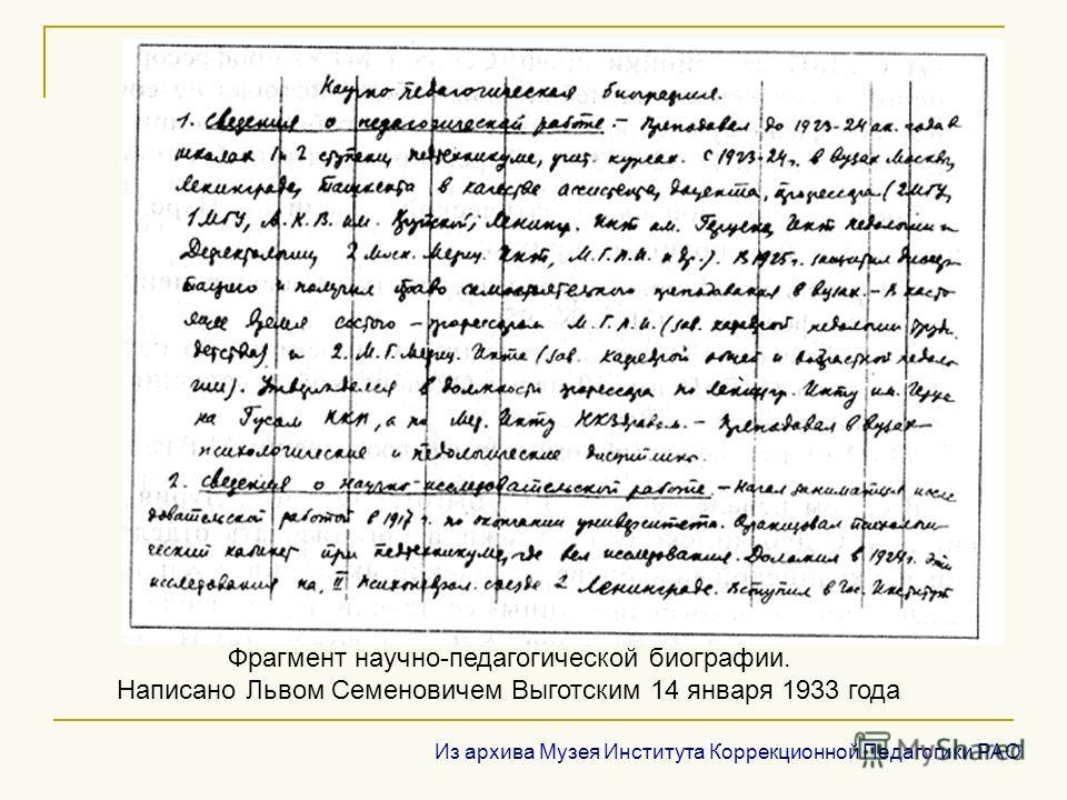 Фрагмент научно-педагогической биографии. Написано Львом Семеновичем Выготским 14 января 1933 года Из архива Музея Института Коррекционной Педагогики РАО