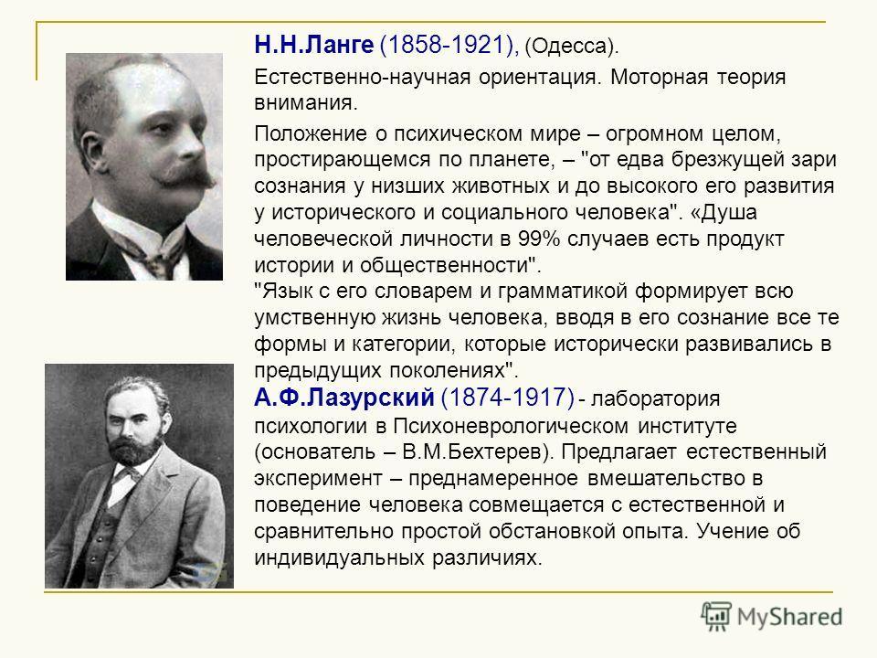 Н.Н.Ланге (1858-1921), (Одесса). Естественно-научная ориентация. Моторная теория внимания. Положение о психическом мире – огромном целом, простирающемся по планете, –