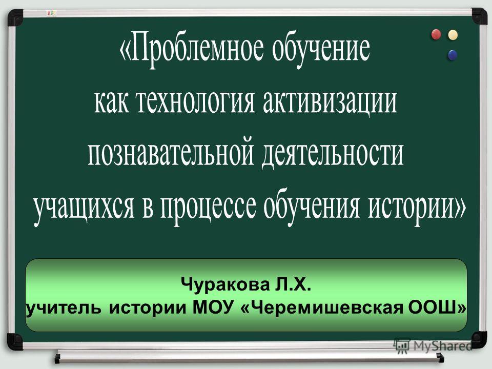 Чуракова Л.Х. учитель истории МОУ «Черемишевская ООШ»