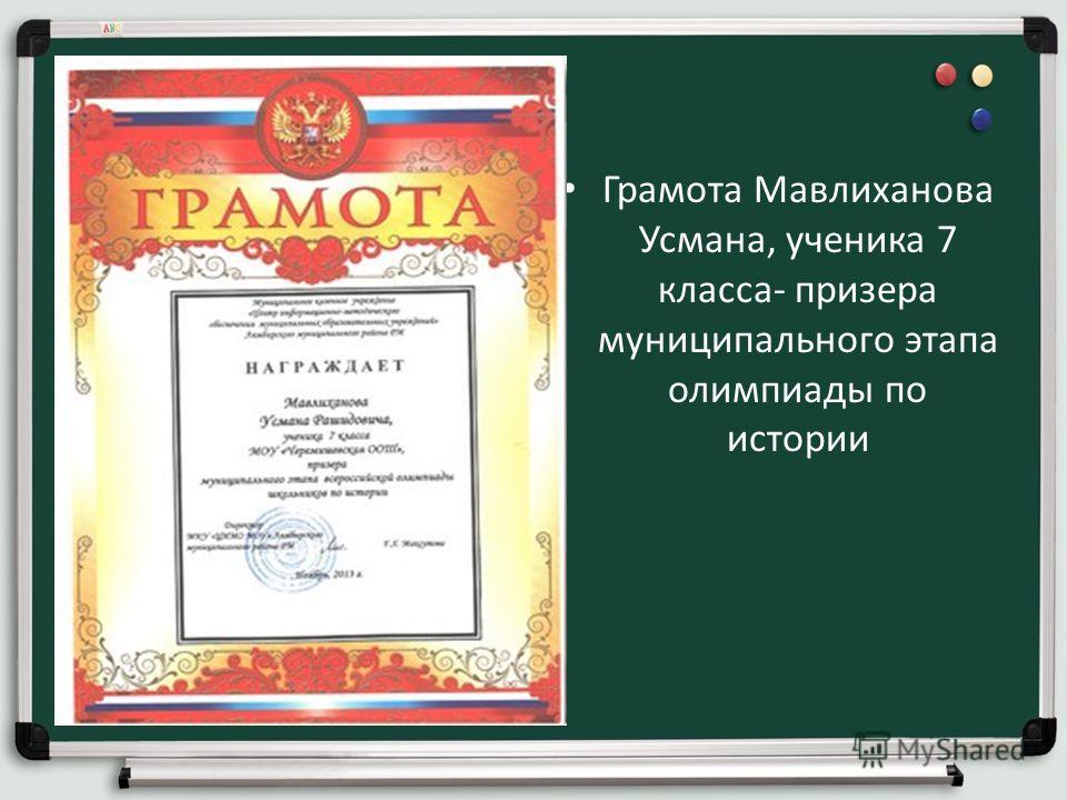 Грамота Мавлиханова Усмана, ученика 7 класса- призера муниципального этапа олимпиады по истории