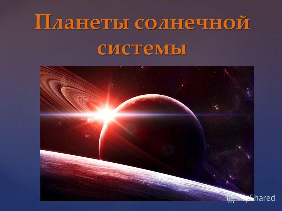{ Планеты солнечной системы