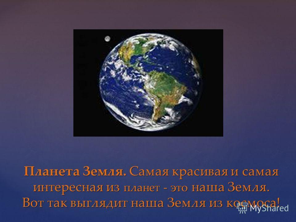 Планета Земля. Самая красивая и самая интересная из планет - это наша Земля. Вот так выглядит наша Земля из космоса!