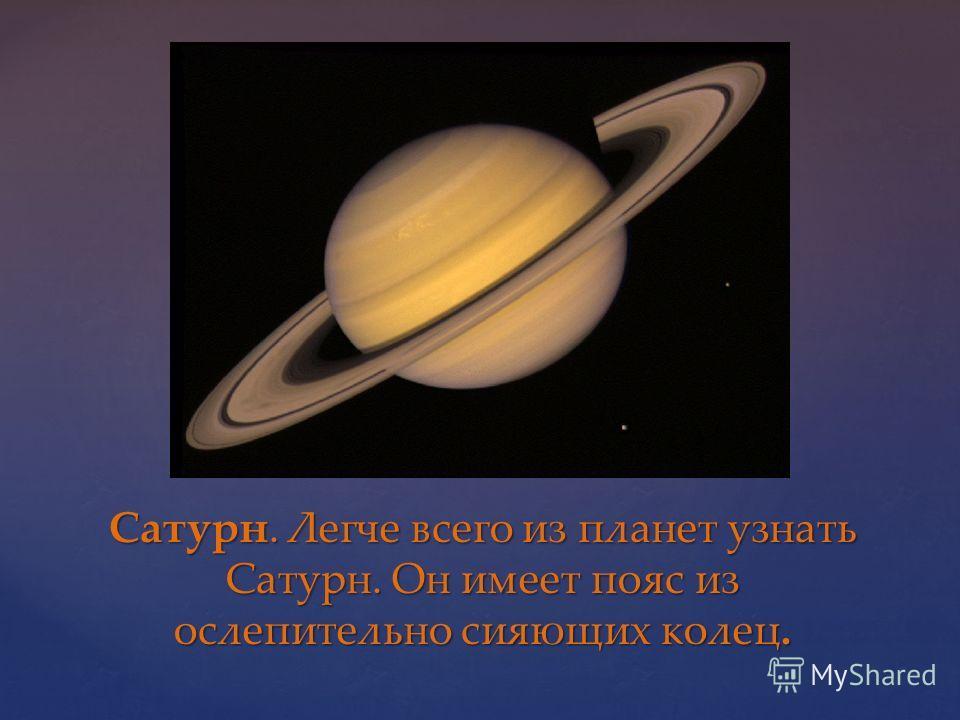 Сатурн. Легче всего из планет узнать Сатурн. Он имеет пояс из ослепительно сияющих колец.