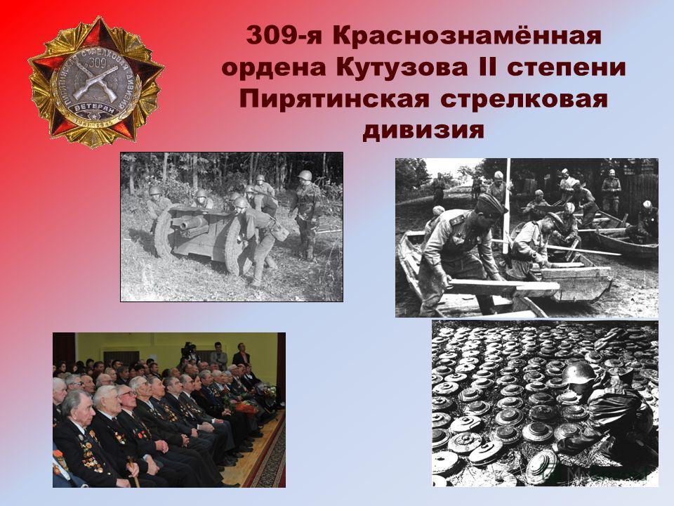 309-я Краснознамённая ордена Кутузова II степени Пирятинская стрелковая дивизия