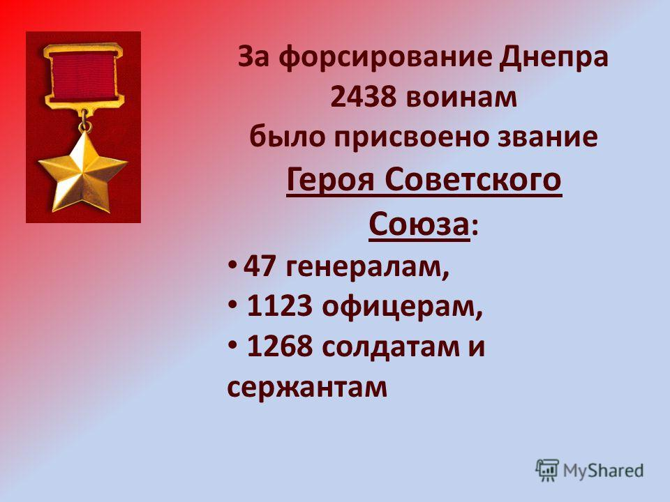 За форсирование Днепра 2438 воинам было присвоено звание Героя Советского Союза : 47 генералам, 1123 офицерам, 1268 солдатам и сержантам