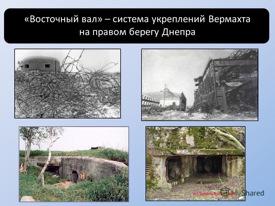 «Восточный вал» – система укреплений Вермахта на правом берегу Днепра