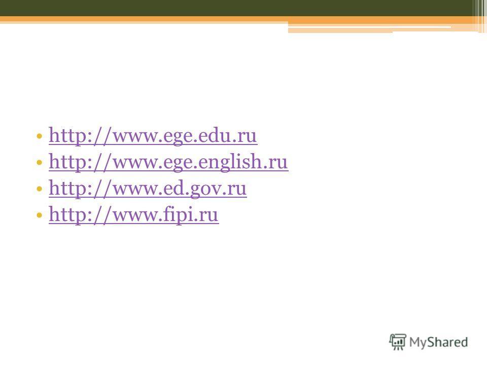 http://www.ege.edu.ruhttp://www.ege.edu.ru http://www.ege.english.ruhttp://www.ege.english.ru http://www.ed.gov.ruhttp://www.ed.gov.ru http://www.fipi.ru