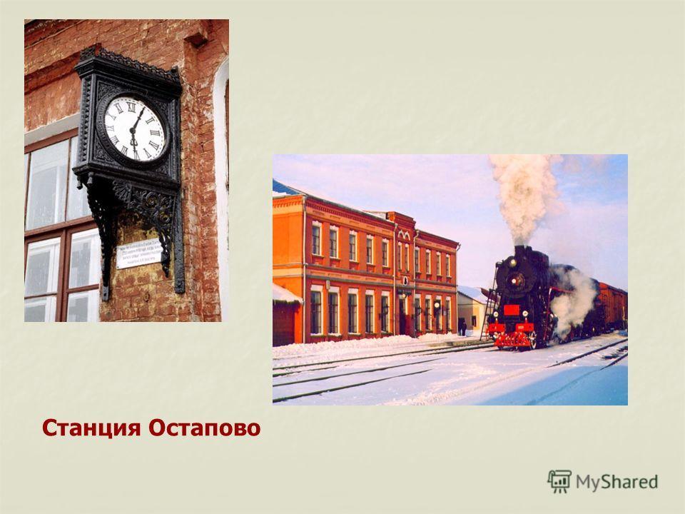 Станция Остапово