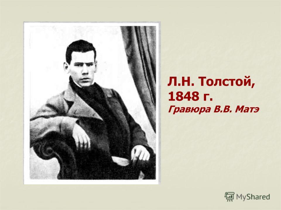 Л.Н. Толстой, 1848 г. Гравюра В.В. Матэ