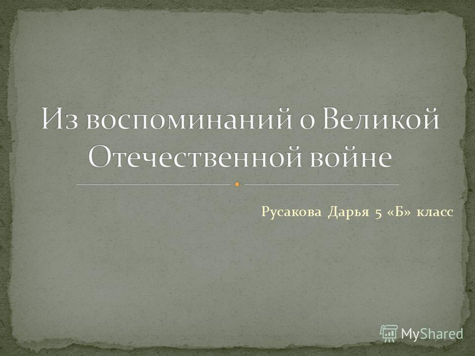 Русакова Дарья 5 «Б» класс