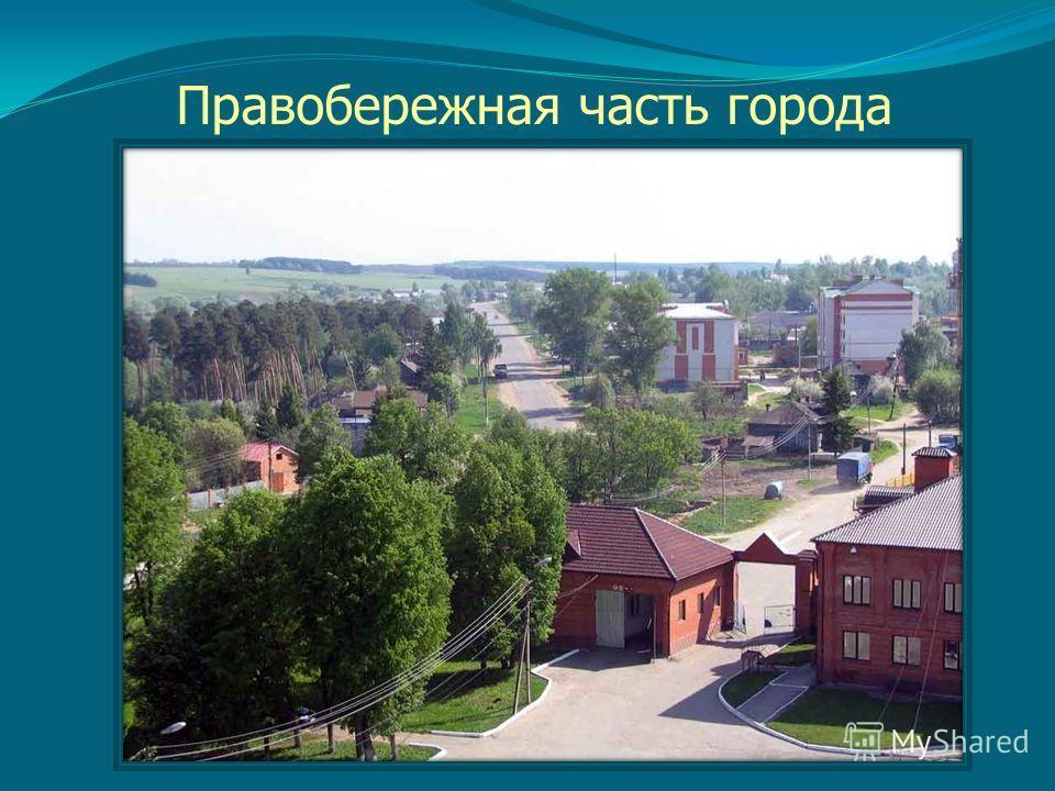 Правобережная часть города