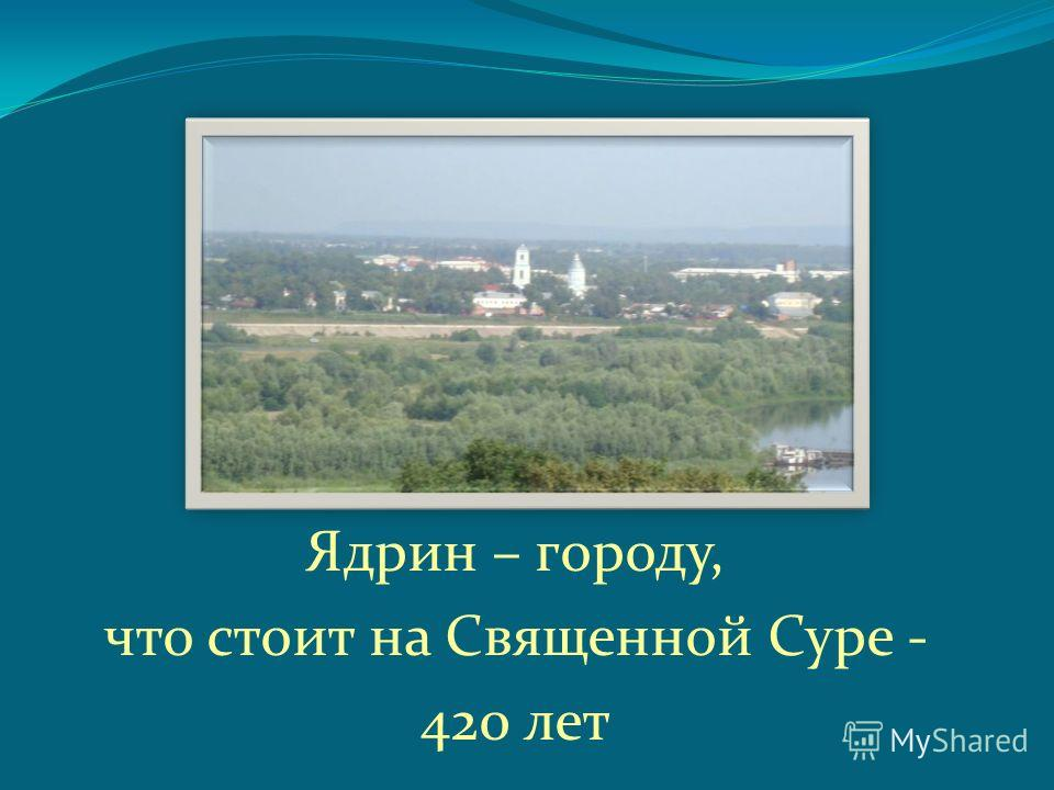Ядрин – городу, что стоит на Священной Суре - 420 лет