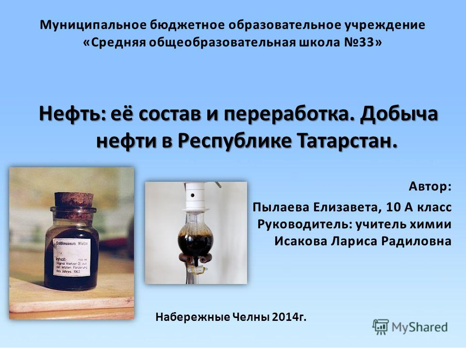 Набережные Челны 2014 г.