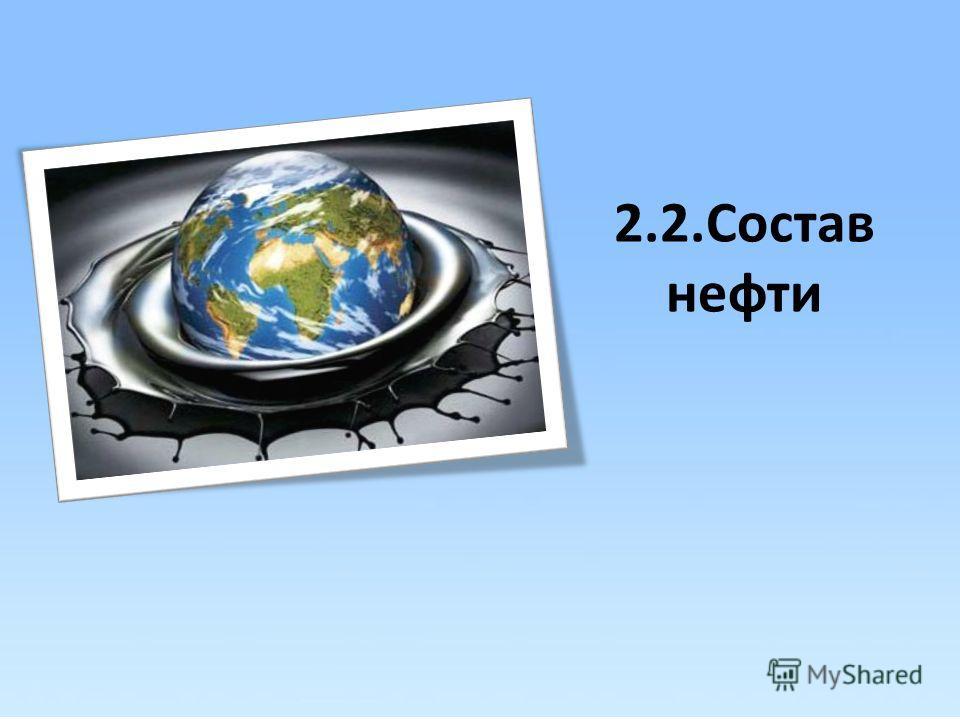 2.2. Состав нефти