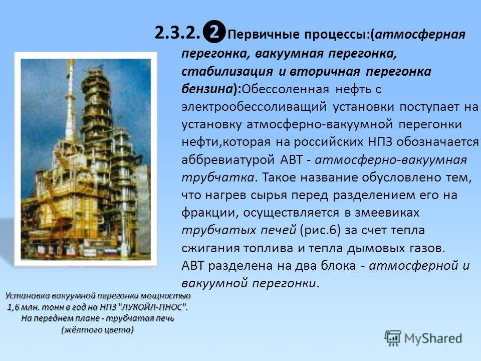 Установка вакуумной перегонки мощностью 1,6 млн. тонн в год на НПЗ
