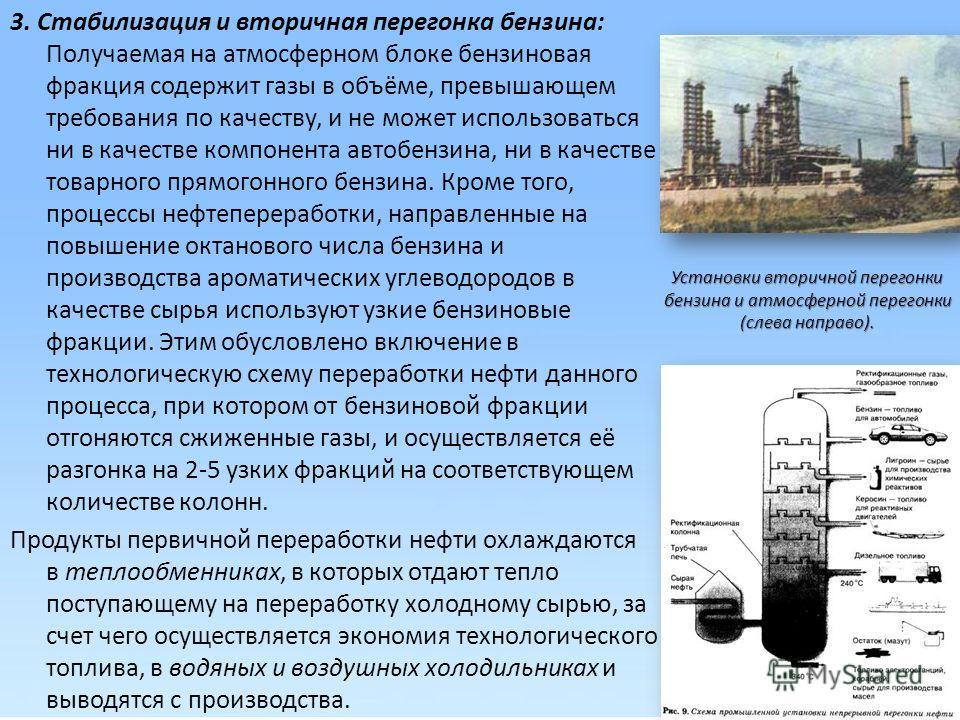 Установки вторичной перегонки бензина и атмосферной перегонки (слева направо). 3. Стабилизация и вторичная перегонка бензина: Получаемая на атмосферном блоке бензиновая фракция содержит газы в объёме, превышающем требования по качеству, и не может ис