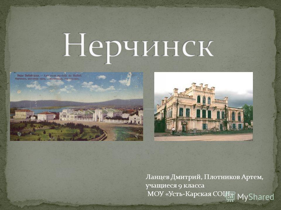 Ланцев Дмитрий, Плотников Артем, учащиеся 9 класса МОУ «Усть-Карская СОШ»