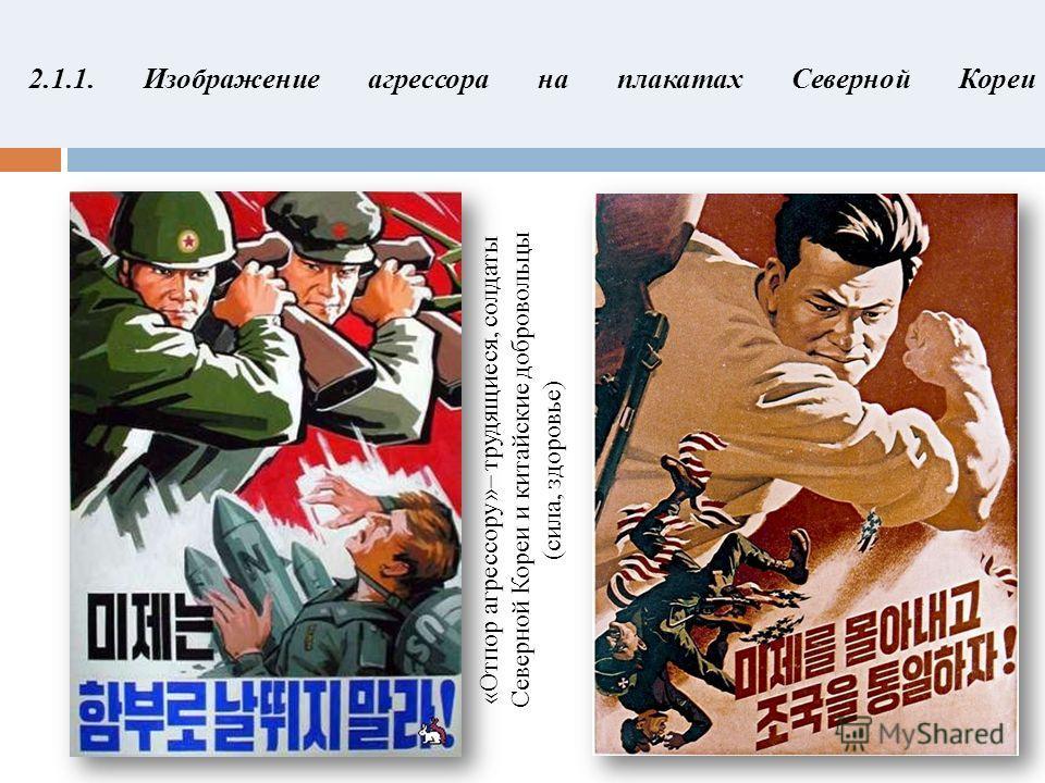 2.1.1. Изображение агрессора на плакатах Северной Кореи «Отпор агрессору»– трудящиеся, солдаты Северной Кореи и китайские добровольцы (сила, здоровье)