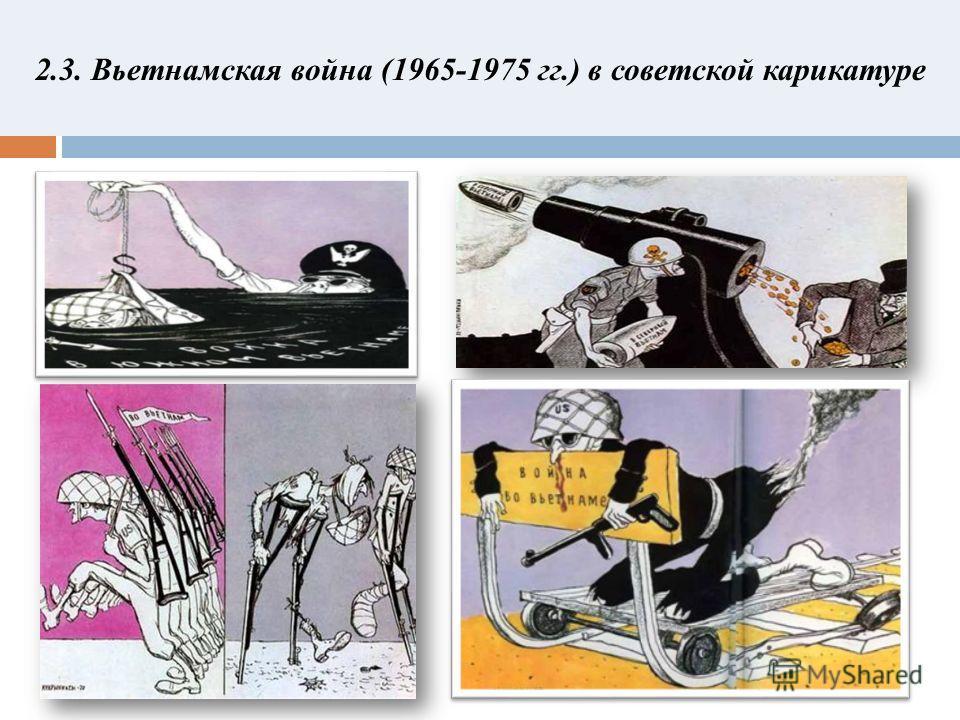 2.3. Вьетнамская война (1965-1975 гг.) в советской карикатуре