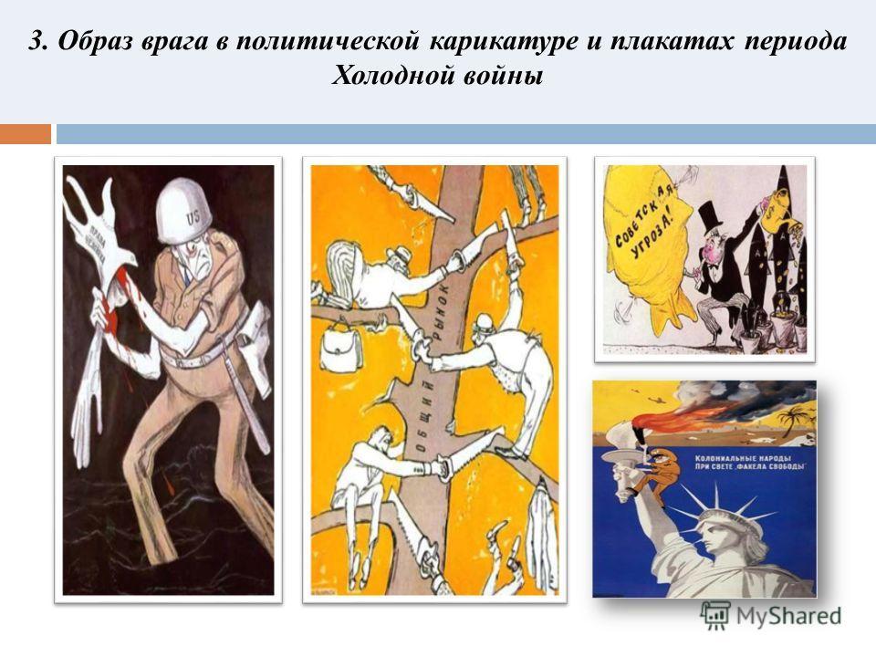 3. Образ врага в политической карикатуре и плакатах периода Холодной войны