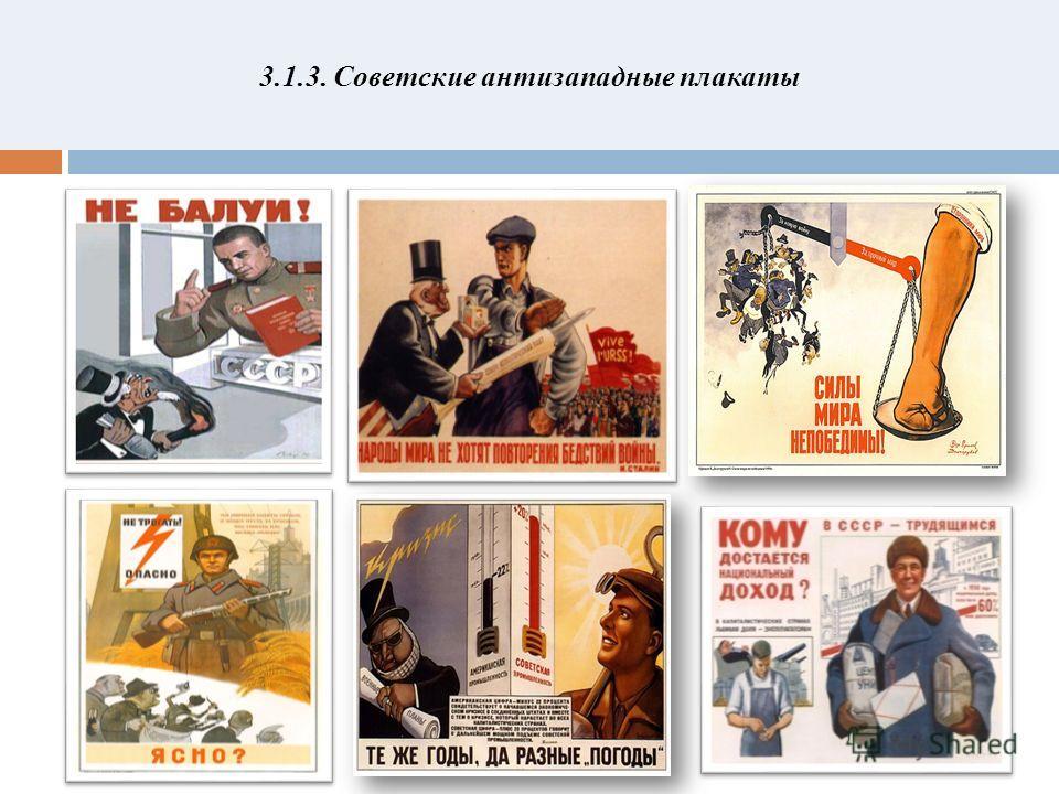 3.1.3. Советские антизападные плакаты