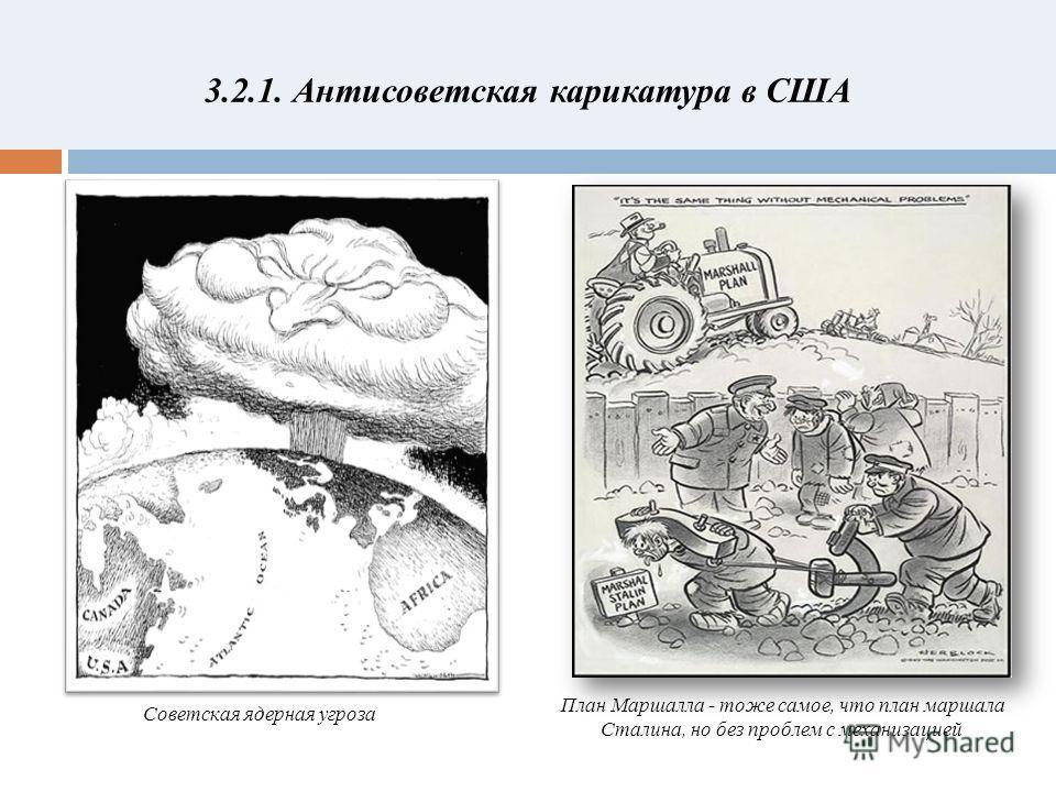 План Маршалла - тоже самое, что план маршала Сталина, но без проблем с механизацией 3.2.1. Антисоветская карикатура в США Советская ядерная угроза