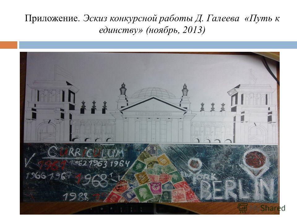 Приложение. Эскиз конкурсной работы Д. Галеева «Путь к единству» (ноябрь, 2013)