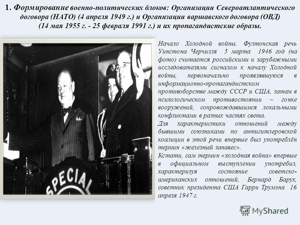 1. Формирование в оенно-политических блоков: Организации Североатлантического договора (НАТО) (4 апреля 1949 г.) и Организации варшавского договора (ОВД) (14 мая 1955 г. - 25 февраля 1991 г.) и их пропагандистские образы. Начало Холодной войны. Фулто