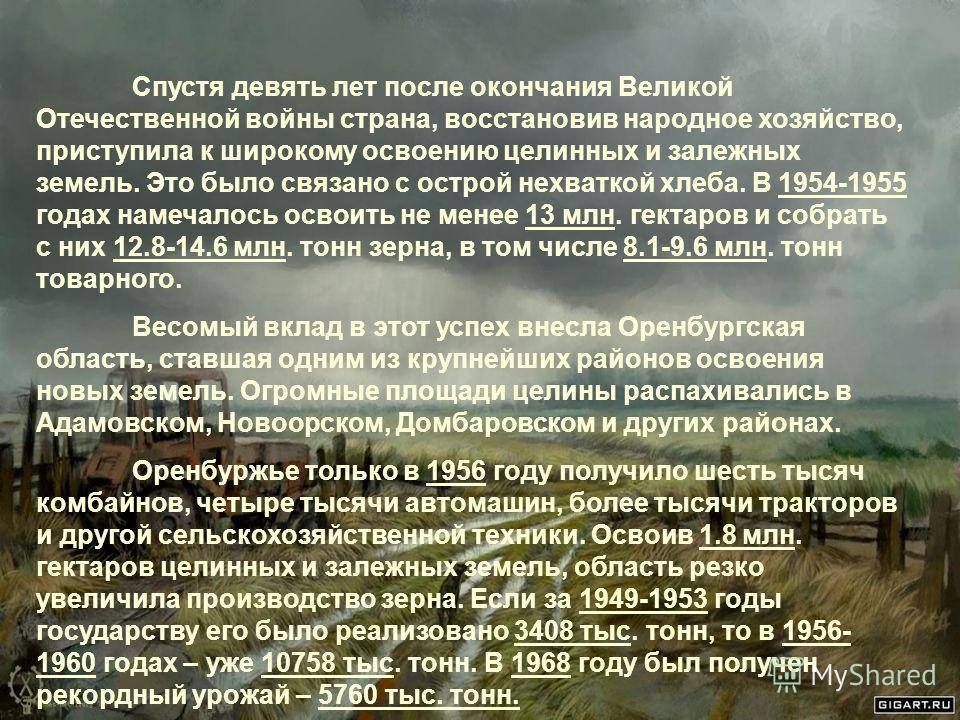 Спустя девять лет после окончания Великой Отечественной войны страна, восстановив народное хозяйство, приступила к широкому освоению целинных и залежных земель. Это было связано с острой нехваткой хлеба. В 1954-1955 годах намечалось освоить не менее