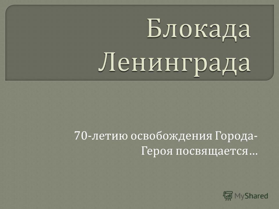 70- летию освобождения Города - Героя посвящается …