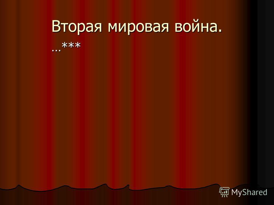 Вторая мировая война. …***