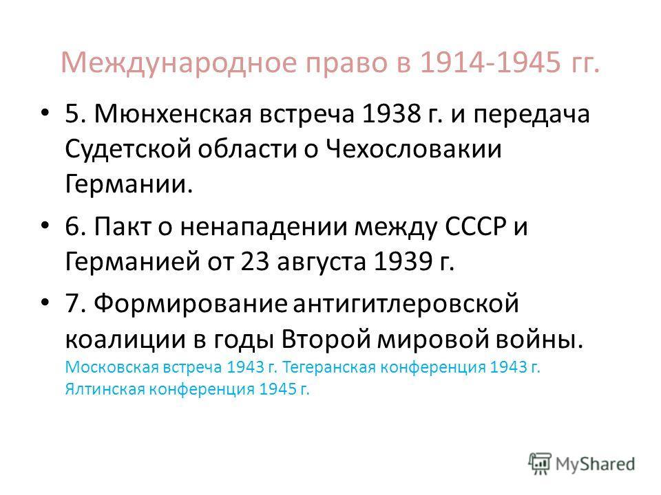 Международное право в 1914-1945 гг. 5. Мюнхенская встреча 1938 г. и передача Судетской области о Чехословакии Германии. 6. Пакт о ненападении между СССР и Германией от 23 августа 1939 г. 7. Формирование антигитлеровской коалиции в годы Второй мировой