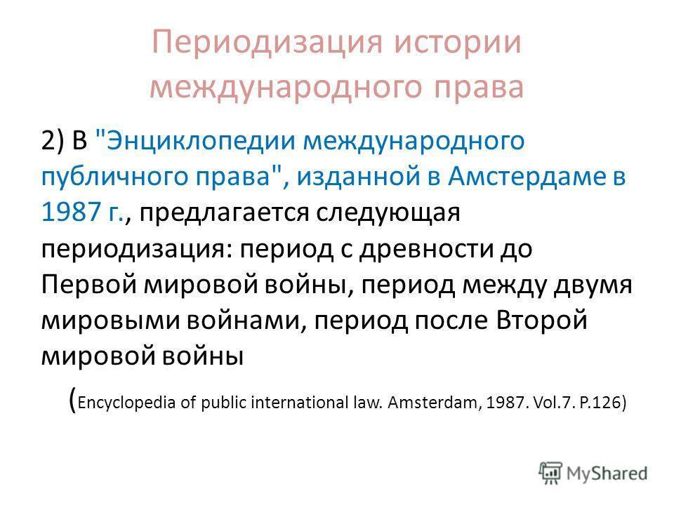 Периодизация истории международного права 2) В