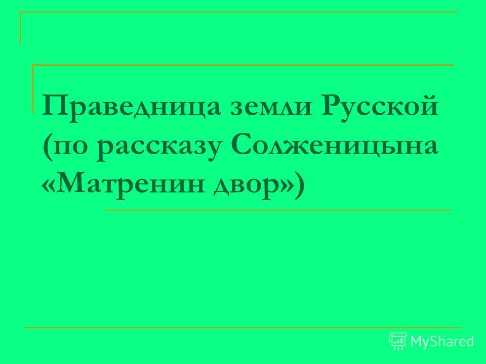 Праведница земли Русской (по рассказу Солженицына «Матренин двор»)
