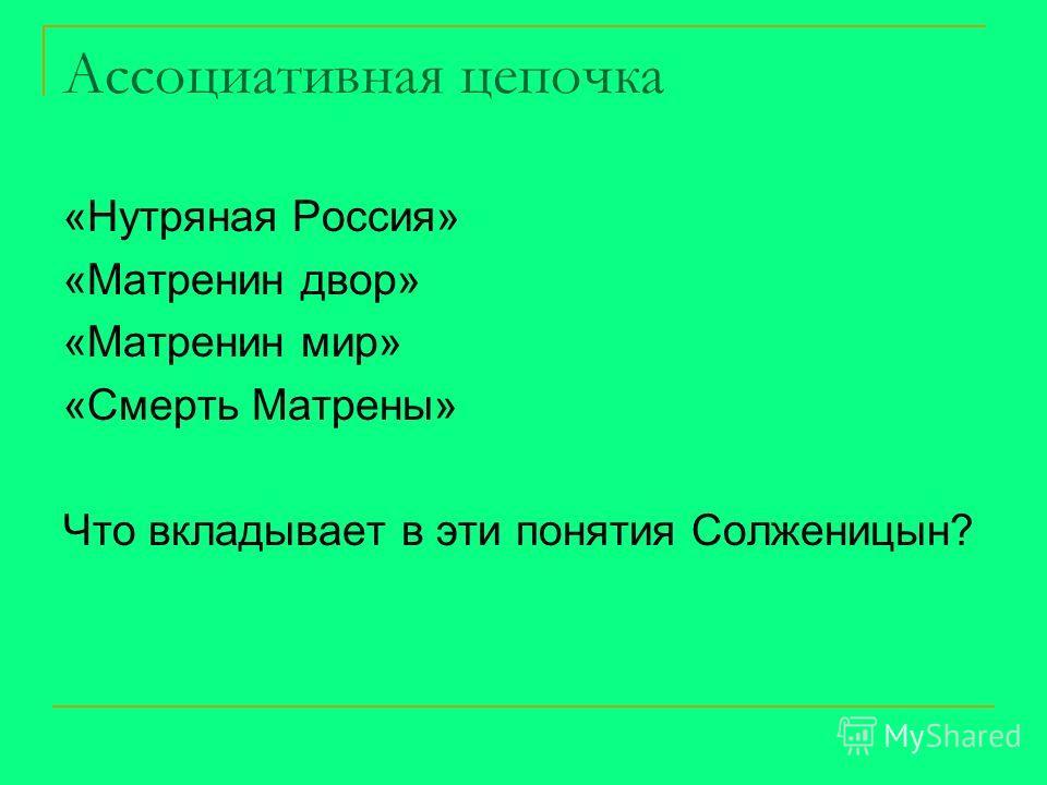 Ассоциативная цепочка «Нутряная Россия» «Матренин двор» «Матренин мир» «Смерть Матрены» Что вкладывает в эти понятия Солженицын?