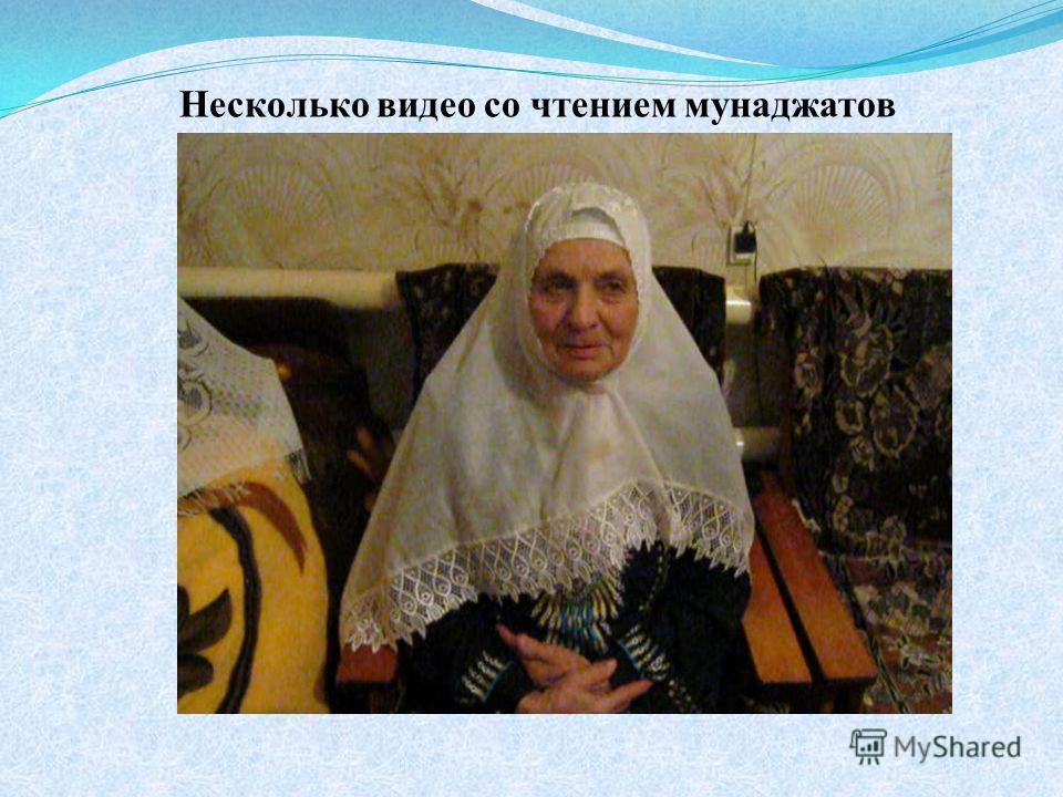 Несколько видео со чтением мунаджатов Джагвярь Усмановны:
