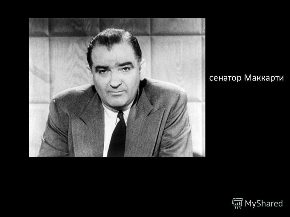 сенатором Маккарти сенатор Маккарти