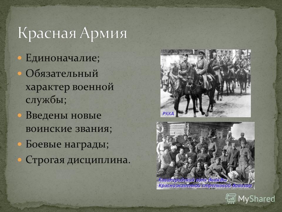Единоначалие; Обязательный характер военной службы; Введены новые воинские звания; Боевые награды; Строгая дисциплина.