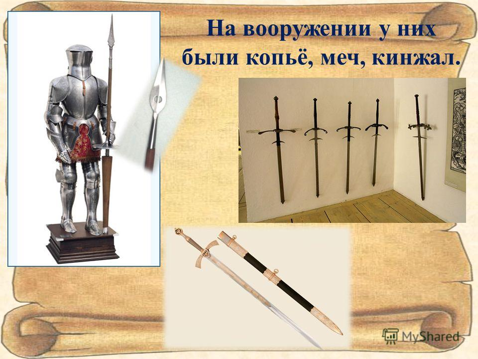 На вооружении у них были копьё, меч, кинжал.