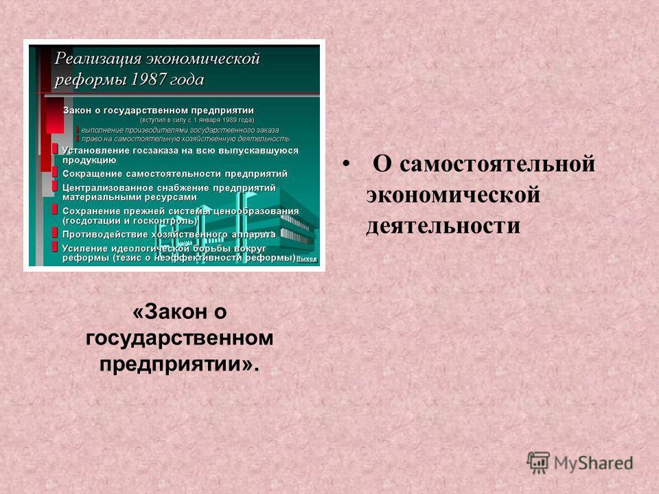 «Закон о государственном предприятии». О самостоятельной экономической деятельности