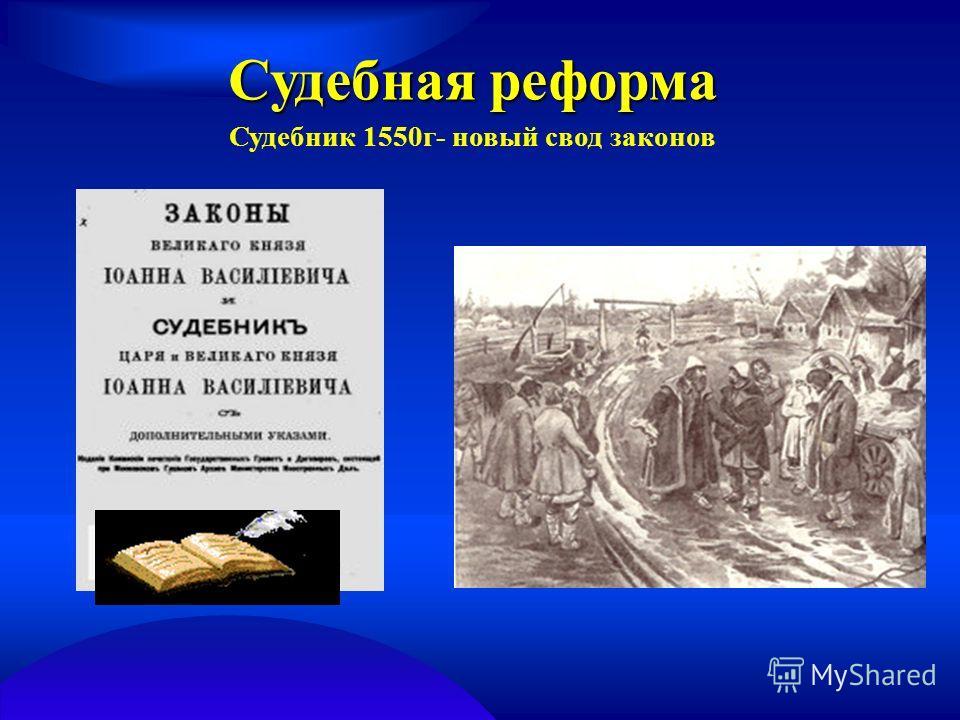 Судебная реформа Судебник 1550 г- новый свод законов